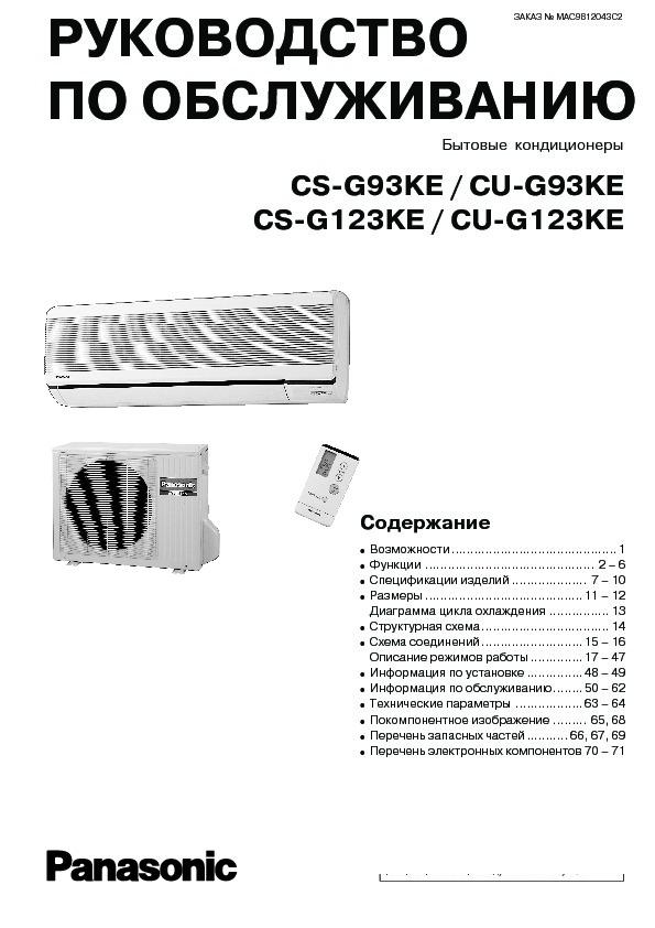 free panasonic air conditioner cs-a24ckr manual